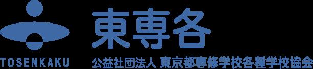 東専各 公益社団法人 東京都専修学校各種学校協会